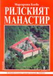 Рилският манастир (2003)
