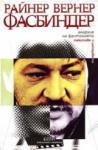Анархия на фантазията: текстове и интервюта (2003)