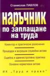 Наръчник по заплащане на труда (2003)