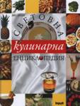 Световна кулинарна енциклопедия (2006)