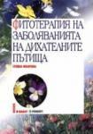Фитотерапия на заболяванията на дихателните пътища (2003)