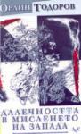 Далечността в мисленето на Запада (2004)