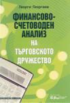 Финансово-счетоводен анализ на търговското дружество (2004)