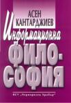 Информационна философия (2004)