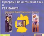 Програми на английски език в Германия (2004)