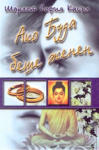 Ако Буда беше женен (2004)