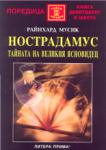 Нострадамус: тайната на великия ясновидец (2004)
