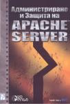 Администриране и защита на Apache Server (2004)