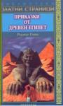 Приказки от древен Египет (2004)