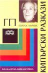 Кипърски разкази (2003)