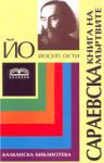 Сараевска книга на мъртвите (2004)