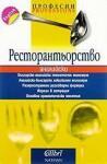 Ресторантьорство: Английски език (2004)
