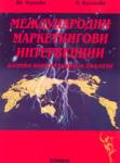 Международни маркетингови интервенции: базови конструкции и анализи (2004)