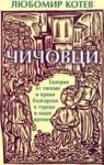 Чичовци: галерия от типове и нрави български в турско и наше време (2004)