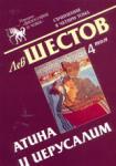Съчинения в четири тома - том 4: Атина и Иерусалим (2004)