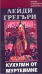 Кухулин от Муртеимне: история на мъжете от Червения клан на Ълстър (2004)