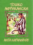 Тошко Африкански (2004)