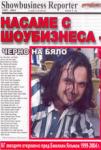 Насаме в шоубизнеса: БГ звездите откровено пред Емилиян Ялъмов 1999-2004 (2004)