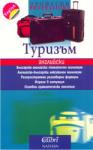 Туризъм: английски (2004)