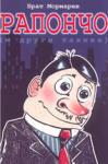 Рапончо (2004)