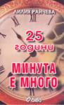 Георги Марков в 24 часа (2005)