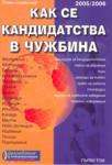 Как се кандидатства в чужбина 2005/2006 - пълен справочник (2005)