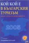 Кой кой е в българския туризъм 2005 (2005)