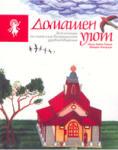 Домашен уют: встъпление по пътя към вътрешното удовлетворение (2004)