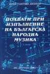 Похвати при изпълнение на българска народна музика (2005)