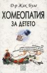 Хомеопатия за детето (2006)