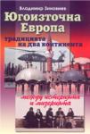Югоизточна Европа: традицията на два континента между истерията и мизерията (2005)