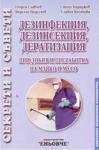 Дезинфекция, дезинсекция, дератизация при добив и преработка на мляко и месо (2005)