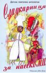 Сладкарница за насекоми: детска поетична антология (2005)