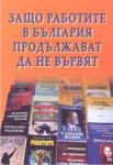 Защо работите в България продължават да не вървят (2005)