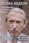 Всяка неделя: Легендата и нейните герои 2002 (2005)