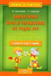 Дидактични игри и упражнения по родна реч за деца от 3 до 7 години (2005)