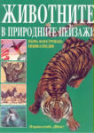 Животните в природните пейзажи: първа илюстрована енциклопедия (2005)
