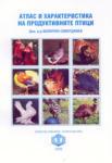 Атлас и характеристики на продуктивните птици (2005)