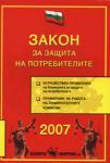 Закон за защита на потребителите (2007)