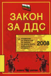 Закон за ДДС (2008)