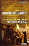 История на инквизицията. Торквемада - великият инквизитор (2006)
