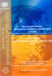 Документи на Организацията на обединените нации: При по-голяма свобода - към развитие, сигурност и човешки права за всички (2006)