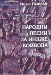 Народни песни за Индже войвода (2006)