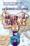 Да живей България! (2006)