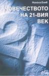 Човечеството на 21-вия век (2006)