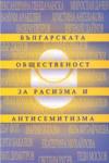 Българската общественост за расизма и антисемитизма (2006)