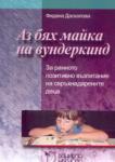 Аз бях майка на вундеркинд: за ранното позитивно възпитание на свръхнадарените деца (2005)