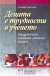 Децата с трудности в ученето: предучилищна и начална училищна възраст (2004)