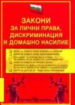 Закони за лични права, дискриминация и домашно насилие (2006)
