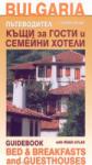 Bulgaria: Пътеводител за гости и семейни хотели с пътен атлас / Guidebook Bed & breakfasts and guesthouses with road atlas (2006)
